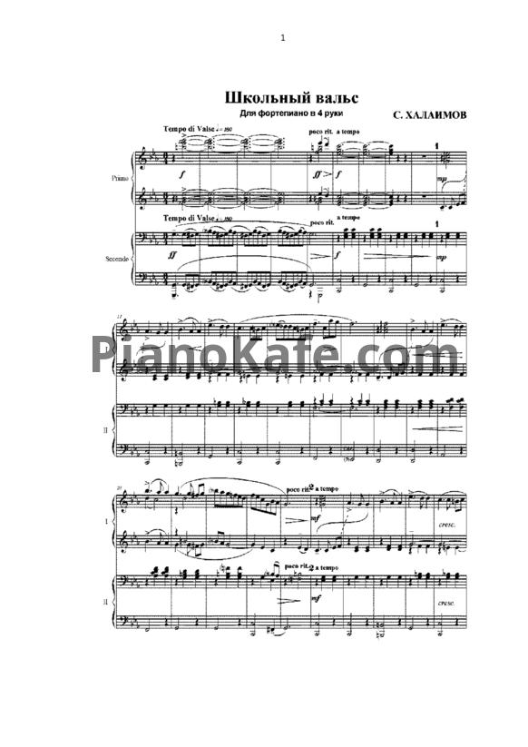 НОТЫ Сергей Халаимов - Школьный вальс (для фортепиано в 4