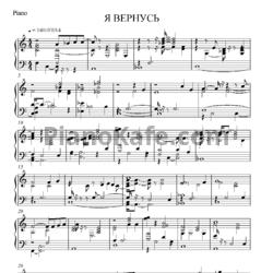 ани лорак разве ты любил ноты для фортепиано