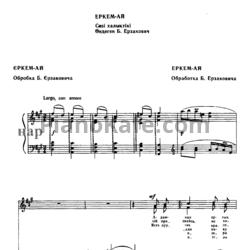 Philippe rombi ete ноты фортепиано