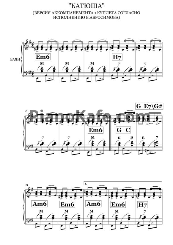Katyusha piano – Elämä ja auto