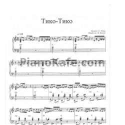 Тико тико ноты для фортепиано в 4 руки