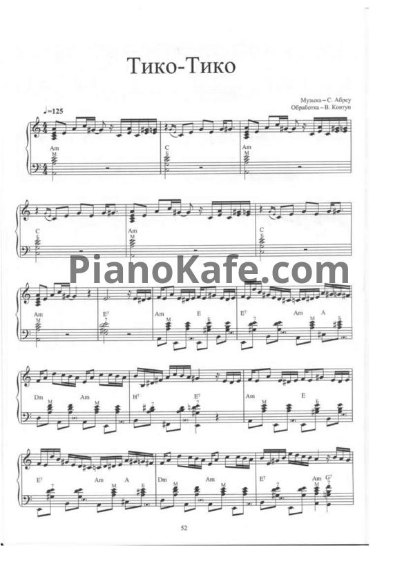Тико фортепиано для 4 руки ноты тико в Àíñàìáëè äóõîâûõ