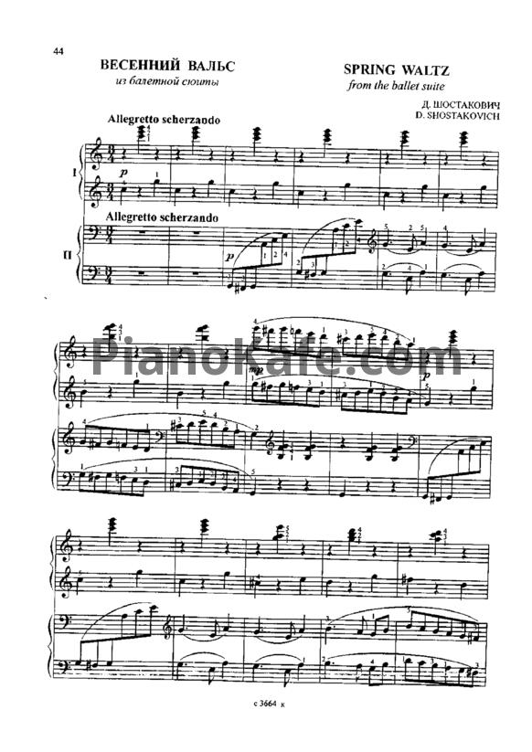 шостакович вальс 2 ноты для фортепиано