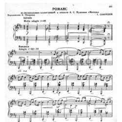 Метель свиридов романс ноты