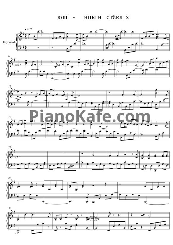 Ноты для фортепиано ансамбль негритянский танец разор нов