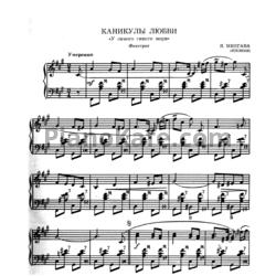 у самого синего моря ноты для фортепиано