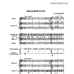школьный вальс ноты для фортепиано