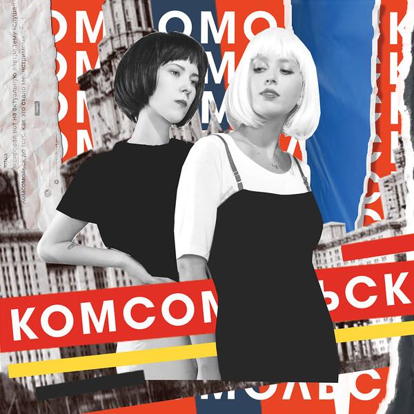 НОТЫ Комсомольск - Чёрные очки - ноты для фортепиано — PianoKafe