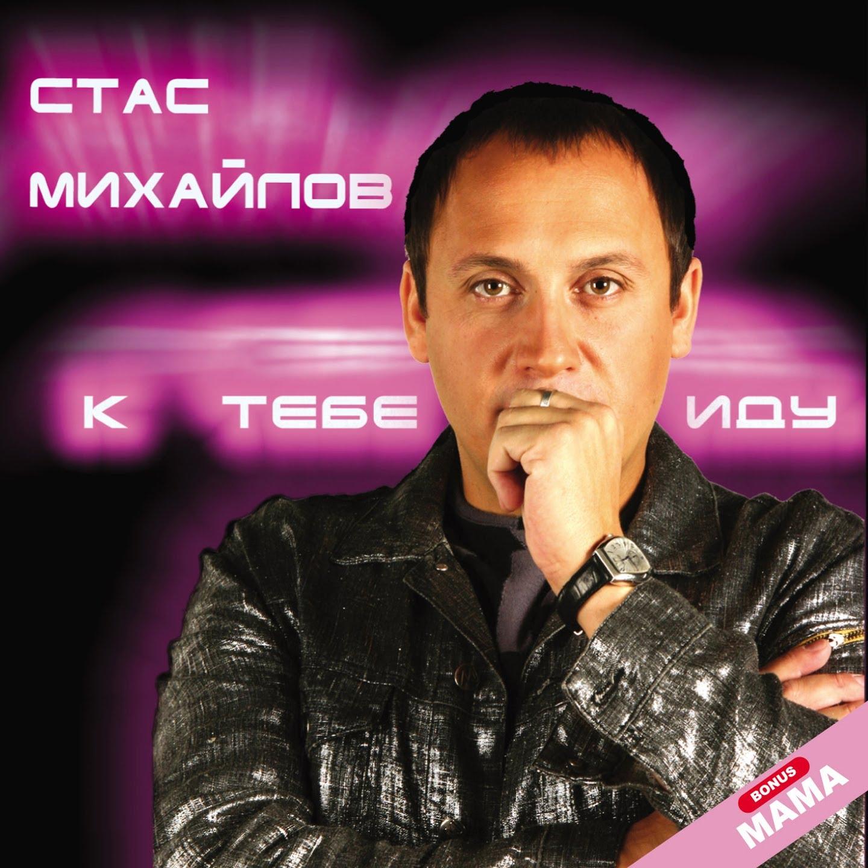 Стас михайлов фото 2005