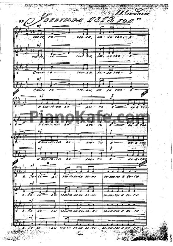 Скачать чайковский увертюра 1812 год.