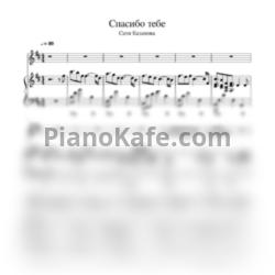 руб. Ноты Сати Казанова Спасибо тебе для фортепиано и голоса...