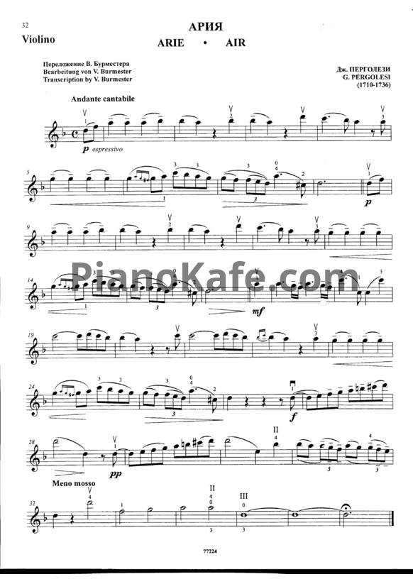 христианские ноты для скрипки