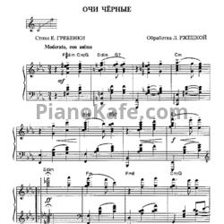 Очи черные романс ноты для фортепиано 6