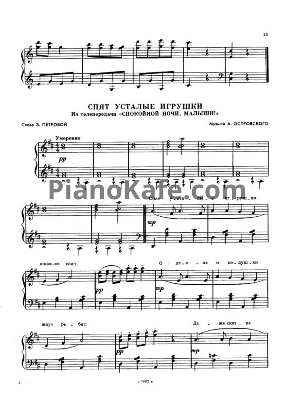 помолимся за родителей ноты для фортепиано