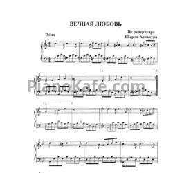 НОТЫ Шарль Азнавур - Вечная любовь - ноты для фортепиано