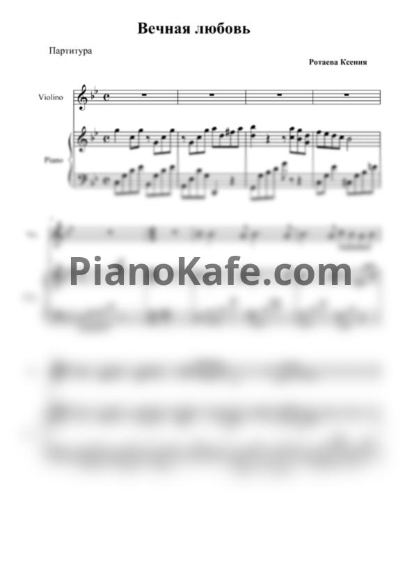 НОТЫ Шарль Азнавур - Вечная любовь (для скрипки и