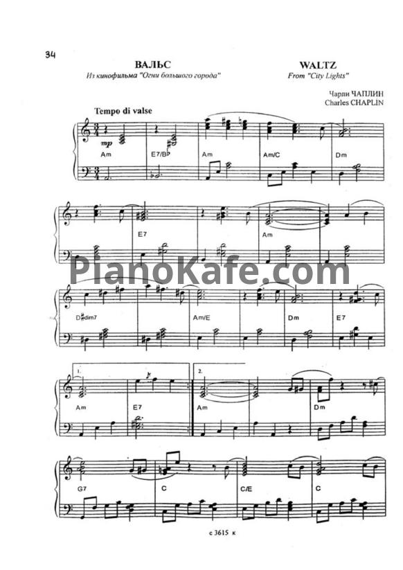 чарли чаплин ноты для фортепиано
