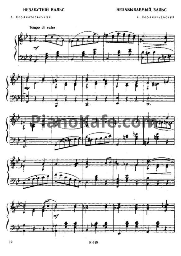 НОТЫ А. Кос-Анатольский - Незабываемый вальс - ноты для
