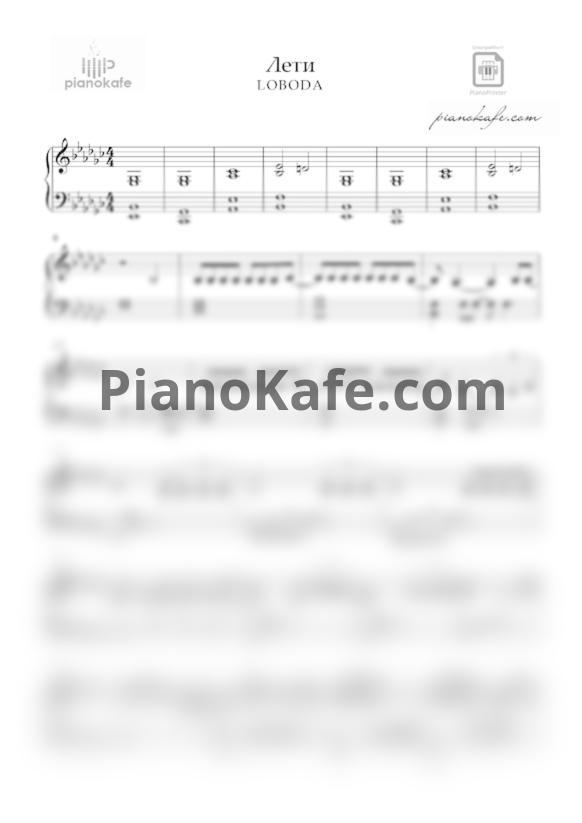 я куплю тебе дом ноты для фортепиано