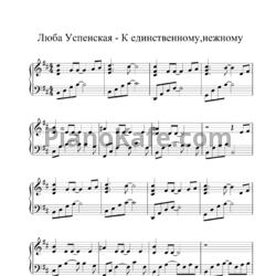 Ноты любовь успенская к единственному нежному для фортепиано.