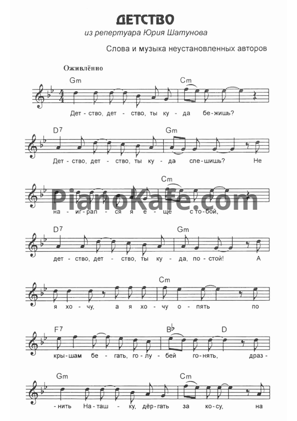 детство детство ты куда бежишь ноты для фортепиано