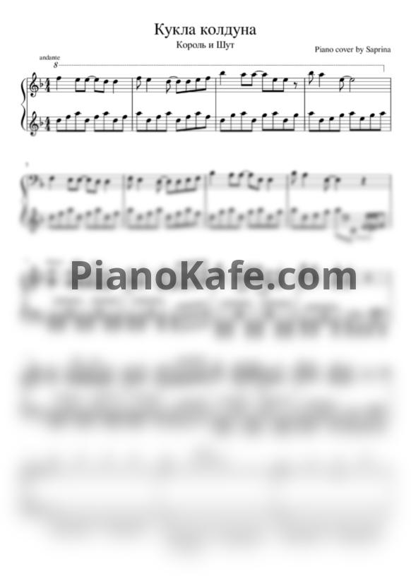 ноты для фортепиано король и шут кукла колдуна
