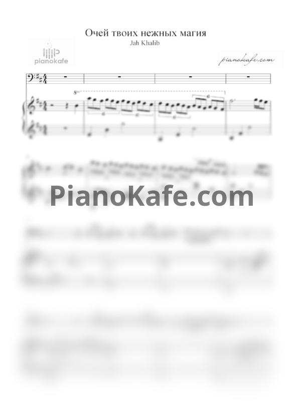НОТЫ Jah Khalib - Очей твоих нежных магия - ноты для