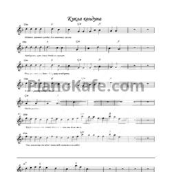 король и шут лесник ноты для фортепиано