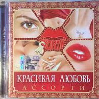НОТЫ Ассорти - Ивушка (Хоровая партитура) - ноты для голоса и хора — PianoKafe